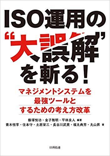 "ISO運用の""大誤解"