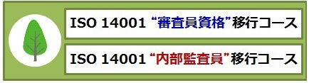 ISO14001移行