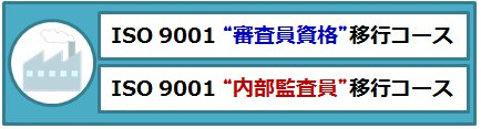 ISO9001移行