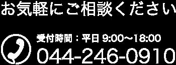 受付時間:平日9:00?18:00 044-246-0910