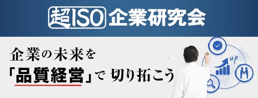 超ISO企業研究会
