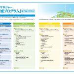 ISO 環境 カーボンマネージャー キャリア段位制度 内閣府パンフレット06