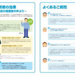 ISO 環境 カーボンマネージャー キャリア段位制度 内閣府パンフレット05