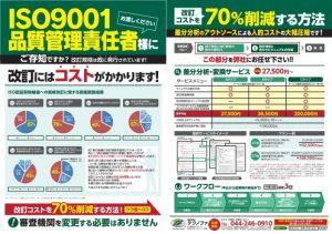 ISO 品質マニュアル用のチラシデータ