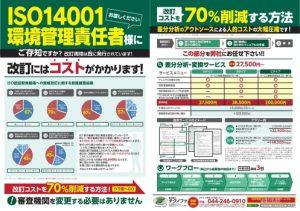 ISO 環境マニュアル用チラシデータ