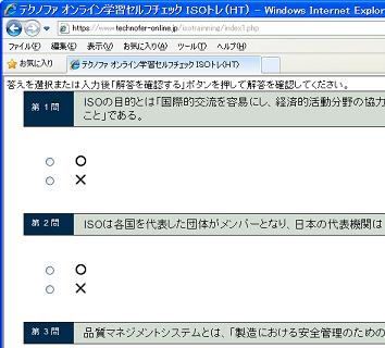 ISOトレ 画面イメージ01