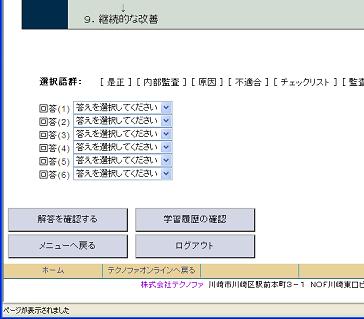 ISOトレ 画面イメージ02
