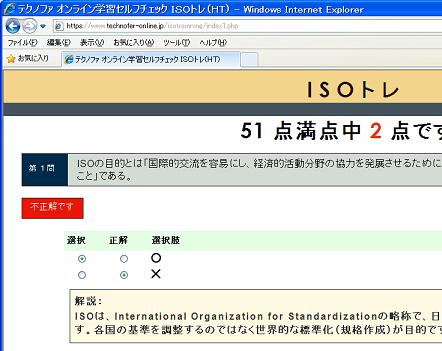 ISOトレ 画面イメージ03