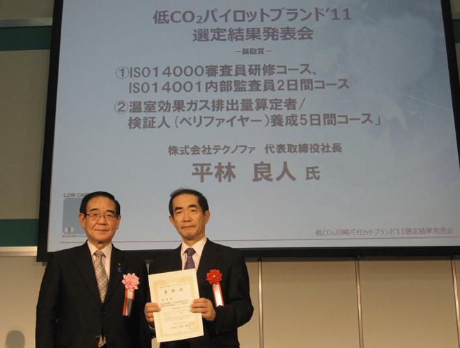 ISO セミナー 低CO₂川崎パイロットブランド奨励賞01