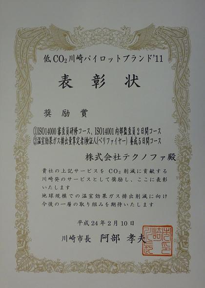 ISO セミナー 低CO₂川崎パイロットブランド奨励賞03