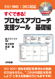 「ISO 9001:2015対応 すぐできる! プロセスアプローチ支援ツール 基礎編」