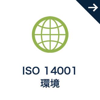 ISO 14001 環境