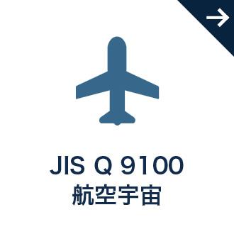 JIS Q 9100 航空宇宙