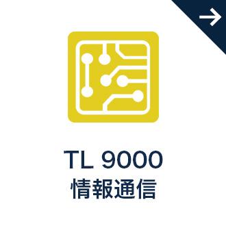 TL 9000 情報通信