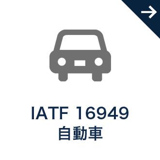 IATF 16949 自動車