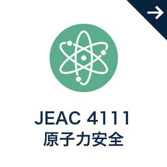 JEAC 4111 原子力安全