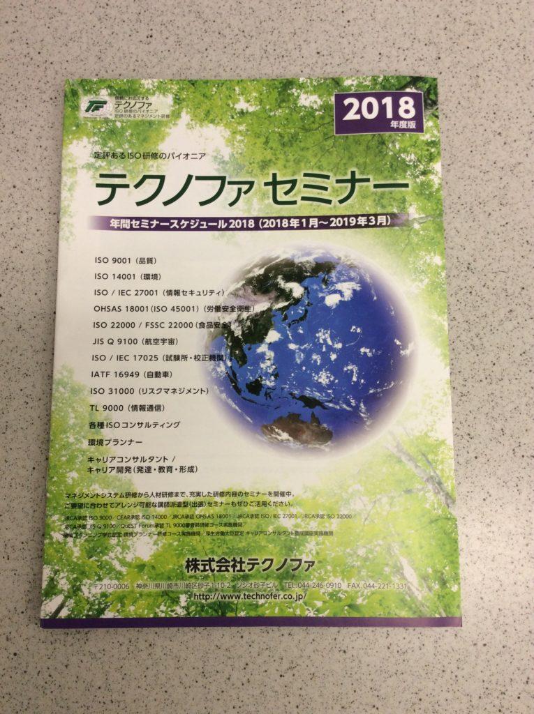 ISO研修 テクノファ 2018セミナー案内