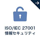 ISO 27001 情報セキュリティ