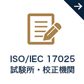 ISO 17025 試験所・校正機関