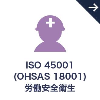 ISO 45001 労働安全衛生