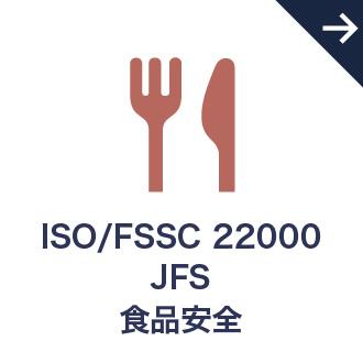 ISO 22000 食品安全