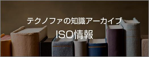 ISO研修 何でも情報