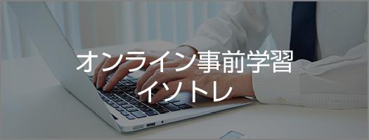 ISO研修 e-ラーニング