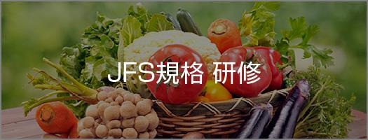 ISOセミナー 農林水産省 補助事業 JFS規格 説明会・研修