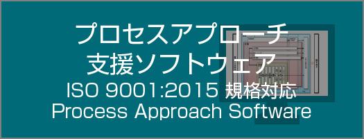 ISOプロセスアプローチソフトウェア