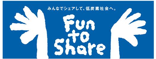 テクノファは『Fun to Share』に賛同しています