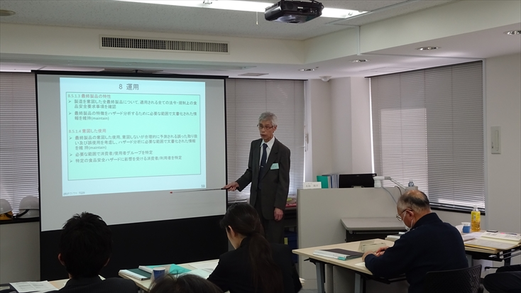 ISO 22000審査員 CPD15時間コース:講義風景
