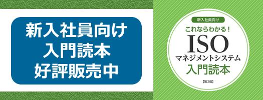 ISOマネジメントシステム入門読本